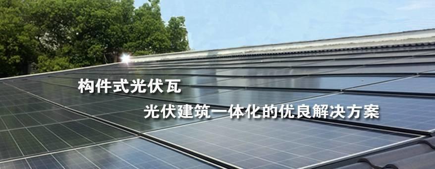 户用光伏的新突破口:BIPV防水光伏屋顶