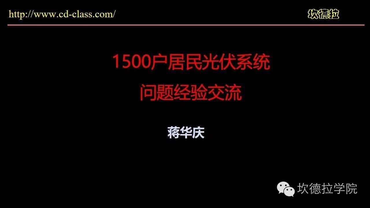 1500套户用光伏系统运行问题经验交流