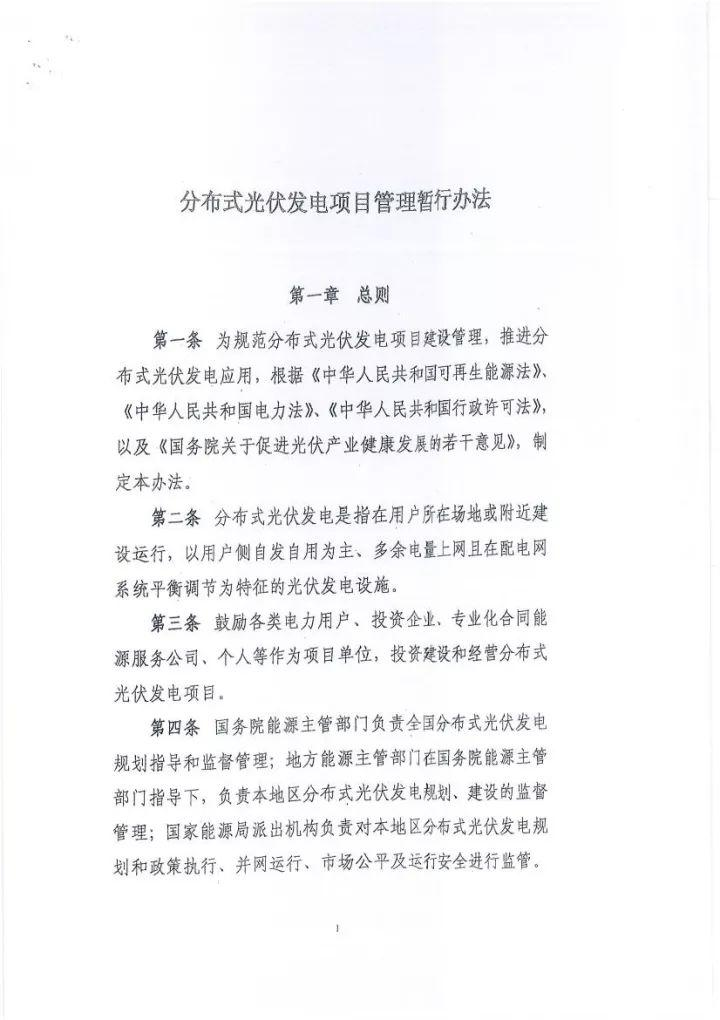 国家能源局关于征求《分布式光伏发电项目管理暂行办法》修订意见的函