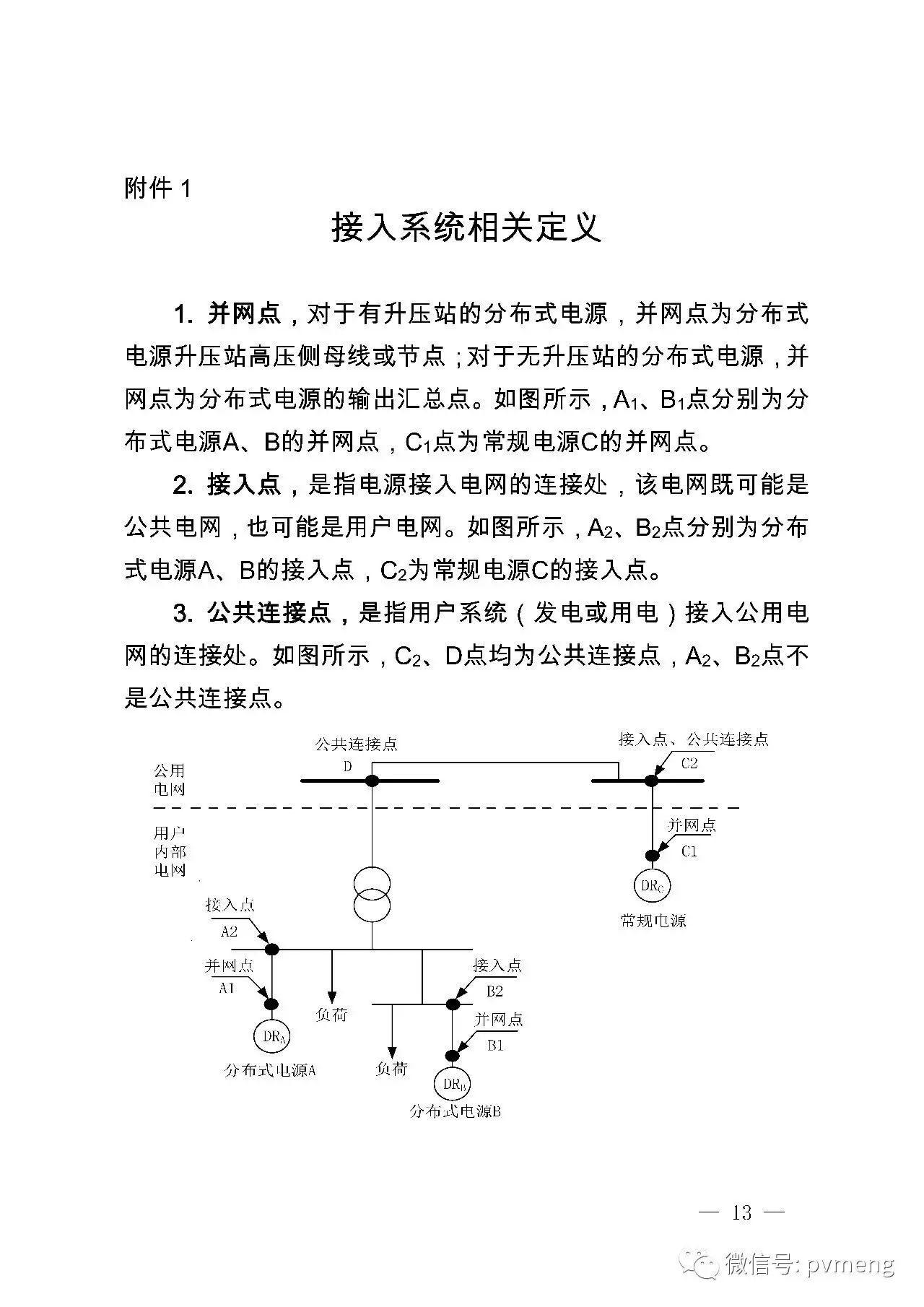 国家电网公司关于促进分布式电源并网管理工作的意见(修订版)