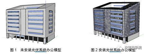 光伏组件表皮对建筑冷暖负荷影响的模拟