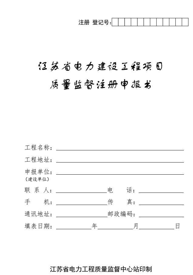 质监 | 江苏省光伏发电的一把双刃剑
