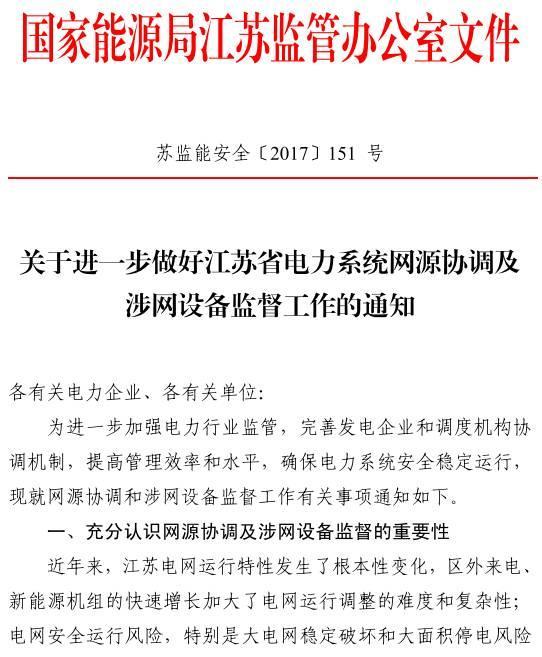 江苏能监办发文:要求加强风电场、光伏电站安全管理