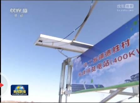 小二台镇德胜村400kW村级扶贫电站上了新闻联播!