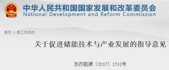 国家出台储能支持政策,重点支持哪些储能应用?