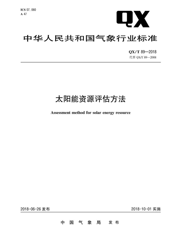 2018年最新《太阳能资源评估方法》QX/T89-2018【规范图书馆】