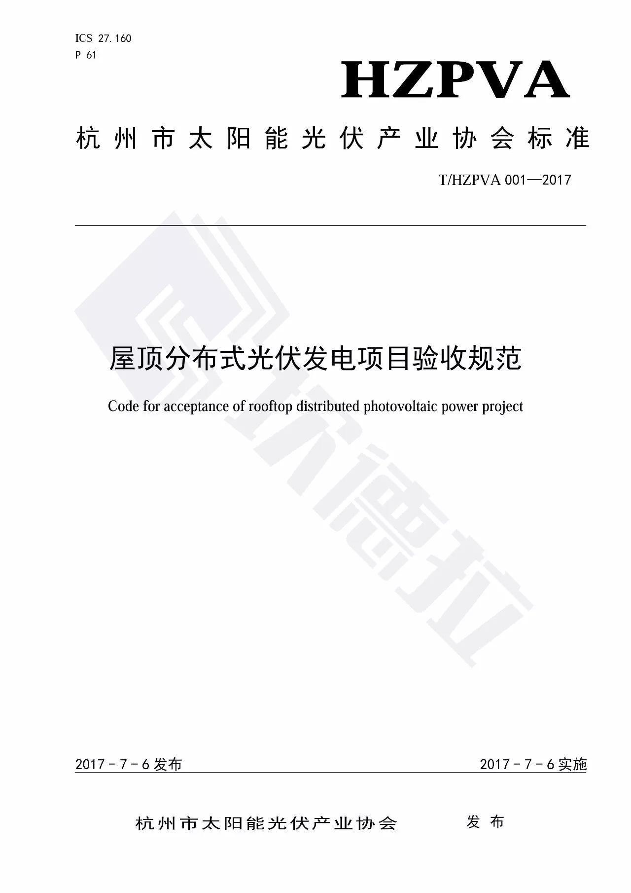 【规范图书馆】屋顶分布式光伏发电项目验收规范