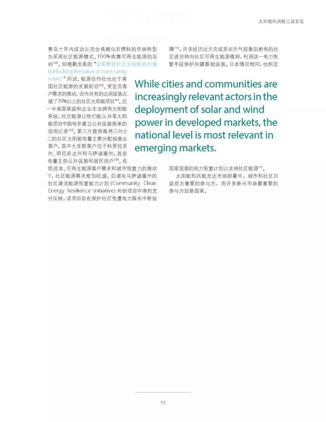 德勤:《全球可再生能源趋势》,太阳能和风电已成首选