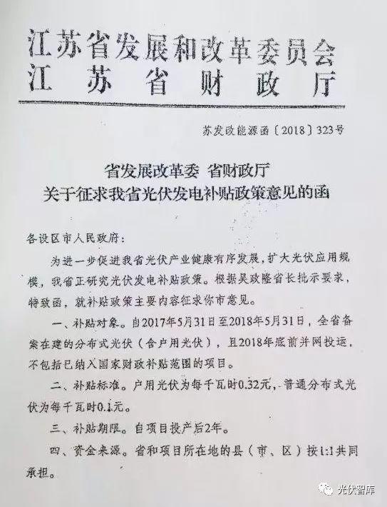 江苏省补征求意见:户用光伏0.32元/kWh,普通分布式0.1元/kWh