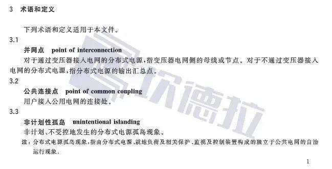 【规范图书馆】分布式电源并网运行控制规范