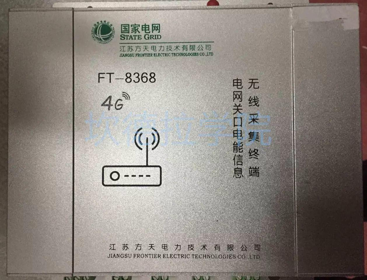江苏1231光伏并网最重要装置FT-8368