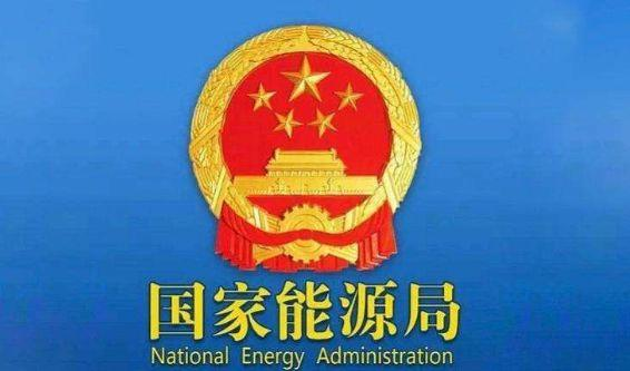 国家能源局:户用分布式630并网进补贴目录!地面电站630仍有效!