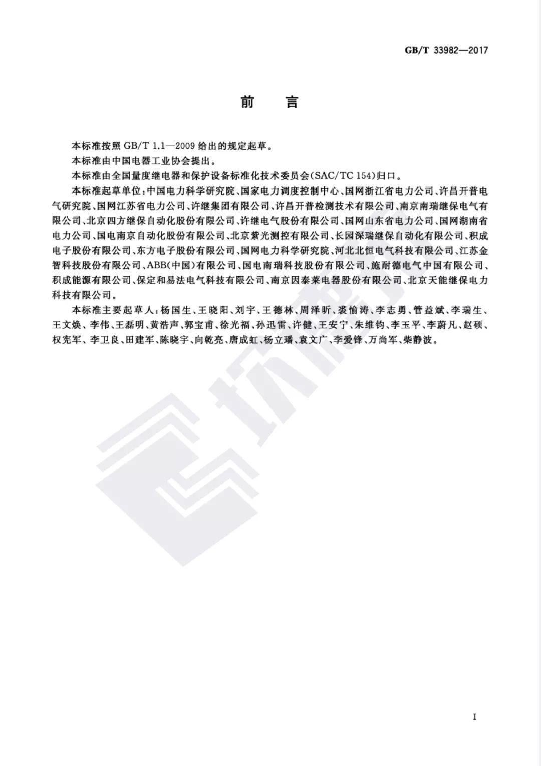 【规范图书馆】分布式电源并网继电保护技术规范