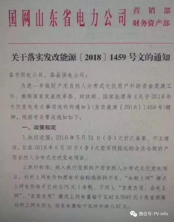 户用光伏0.37、分布式0.32,五省市已明确新政后过渡补贴