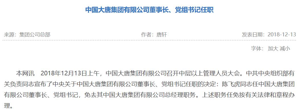 寇伟担任国家电网董事长、党组书记,陈飞虎担任大唐集团董事长、党组书记