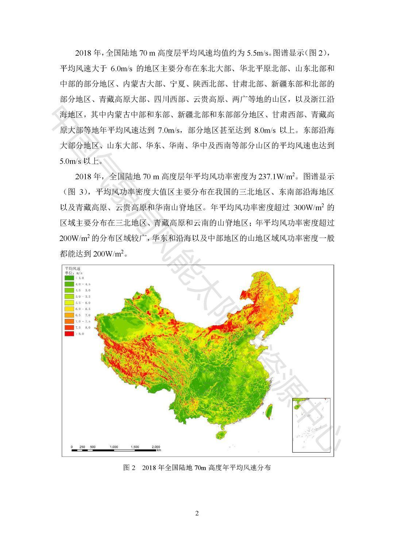 2018年中国风能太阳能资源年景公报