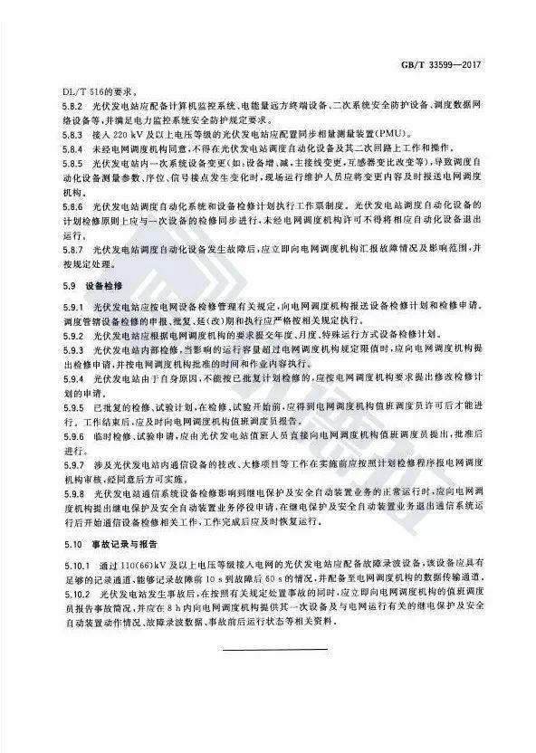 【规范图书馆】光伏发电站并网运行控制规范