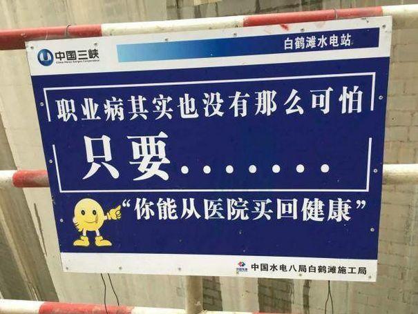 工地上的段子手,五花八门安全警示