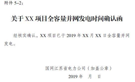 省电力公司出文件、5天内录完!江苏省光伏补贴申报有点难