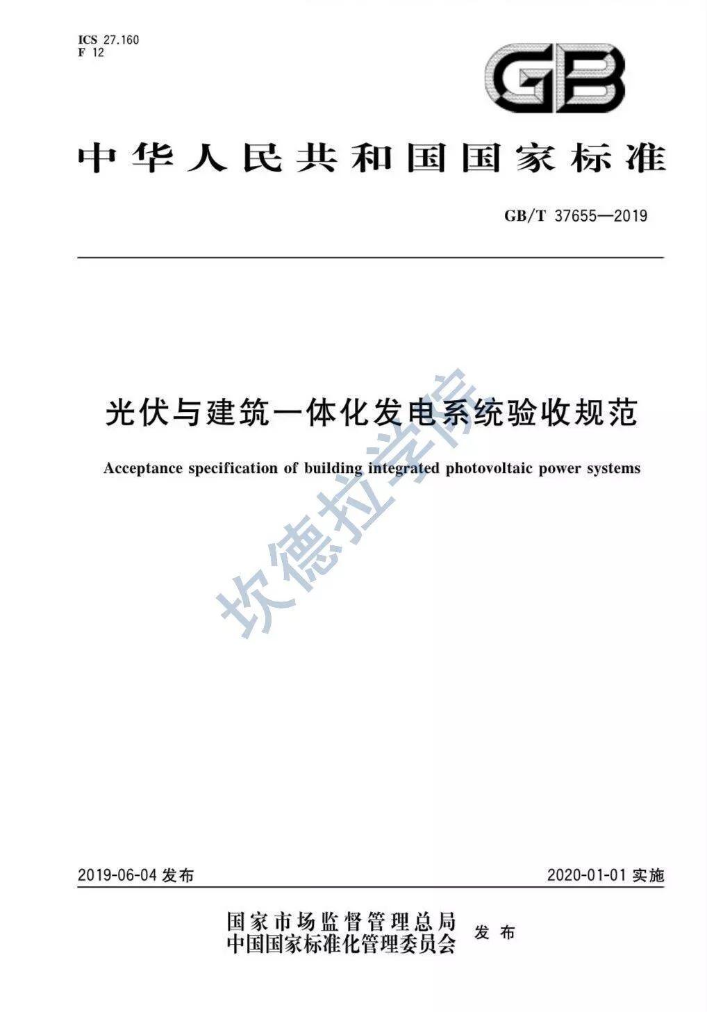 【规范图书馆】光伏与建筑一体化发电系统验收规范