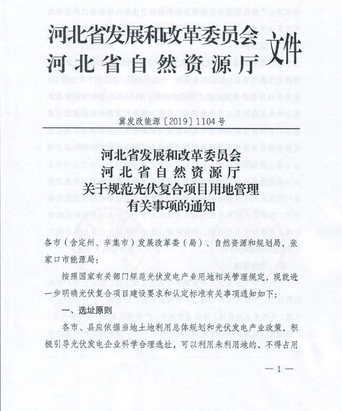 光伏复合项目怎么建?河北省发文明确建设要求和认定标准