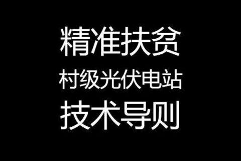 【规范图书馆】精准扶贫村级光伏电站技术导则