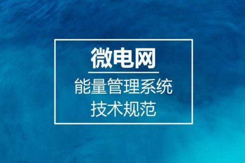 【规范图书馆】微电网能量管理系统技术规范