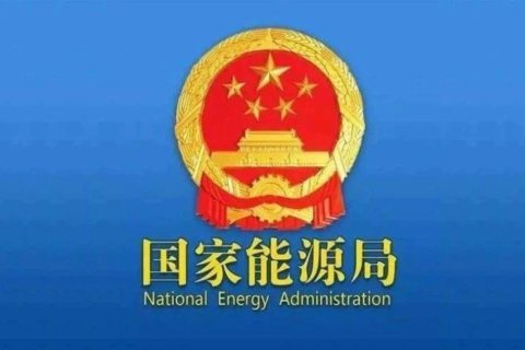国家能源局发布2018年光伏统计信息!