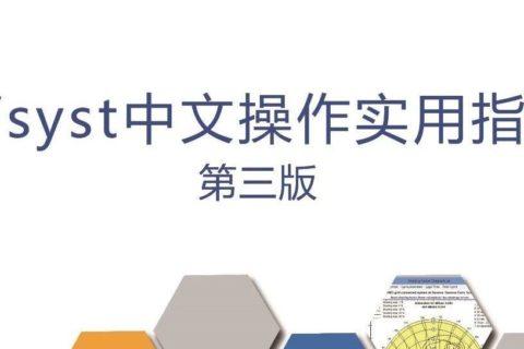 第三版:PVsyst中文操作实用指南