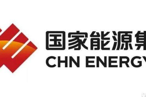 凌文调离国家能源集团