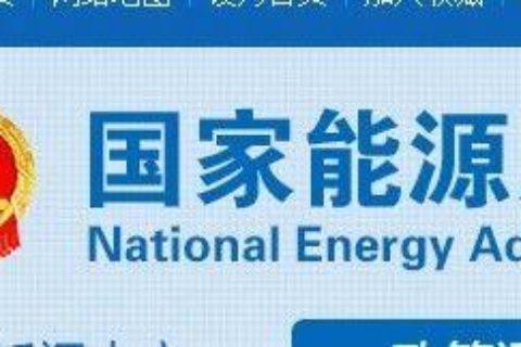 重磅 配额制出台!两部委发布关于建立健全可再生能源电力消纳保障机制的通知