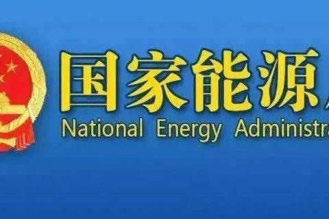 户用指标剩余802.8MW,国家能源局公布截至7月户用光伏项目信息
